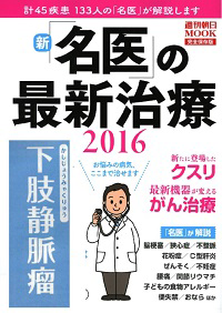 Japanese medical magzine, Meiyi.